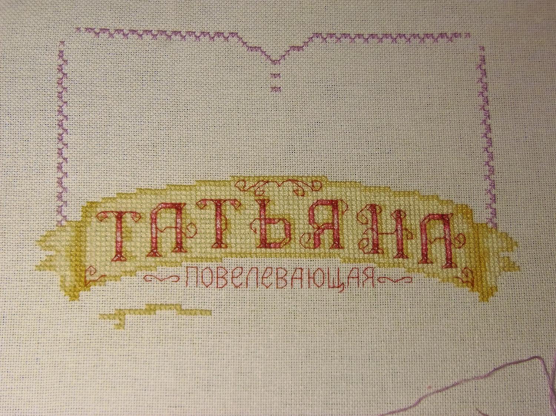 Схема вышивки имени вероника