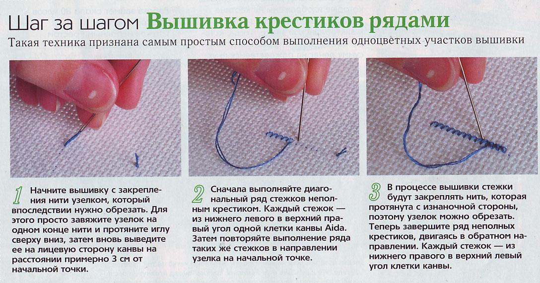Как сделать узелок на вышивке