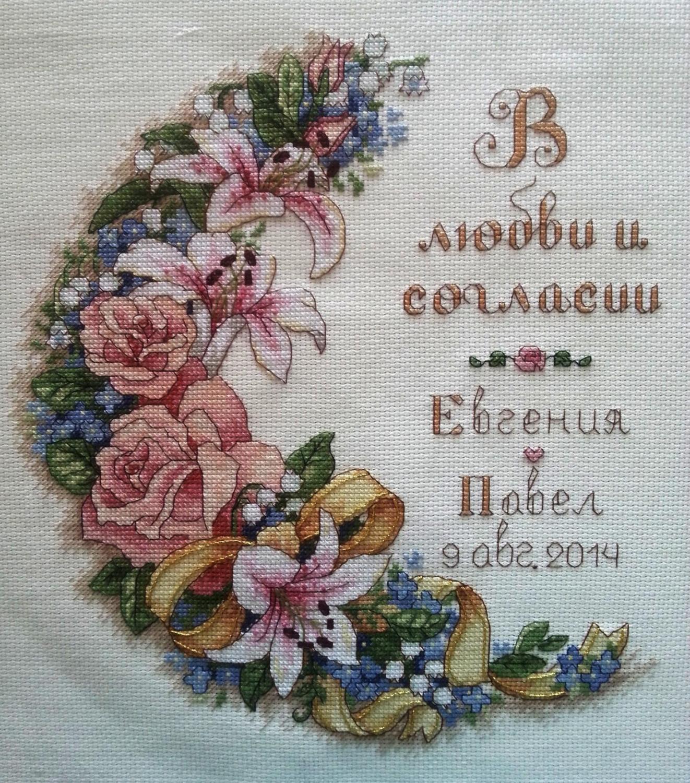 Вышивка крестом надпись 26