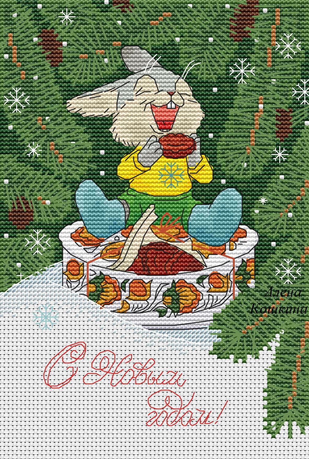 Новогодняя открытка крестиком, открытки иван купала