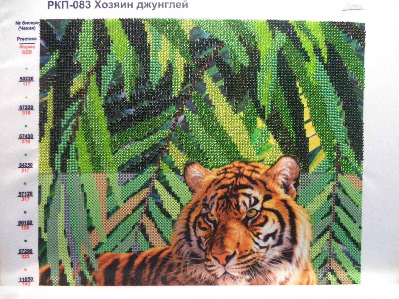 Вышивка хозяин джунглей