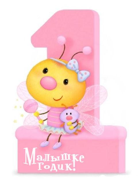 Поздравления на первый день рождения девочке в прозе