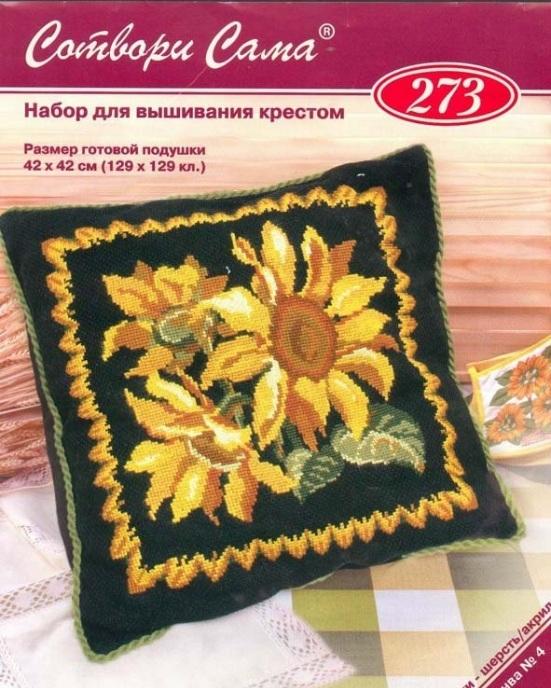 схемы вышивок крестом подушек сотвори сама фото правит
