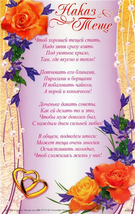 Поздравления на свадьбу от свекрови прикольные
