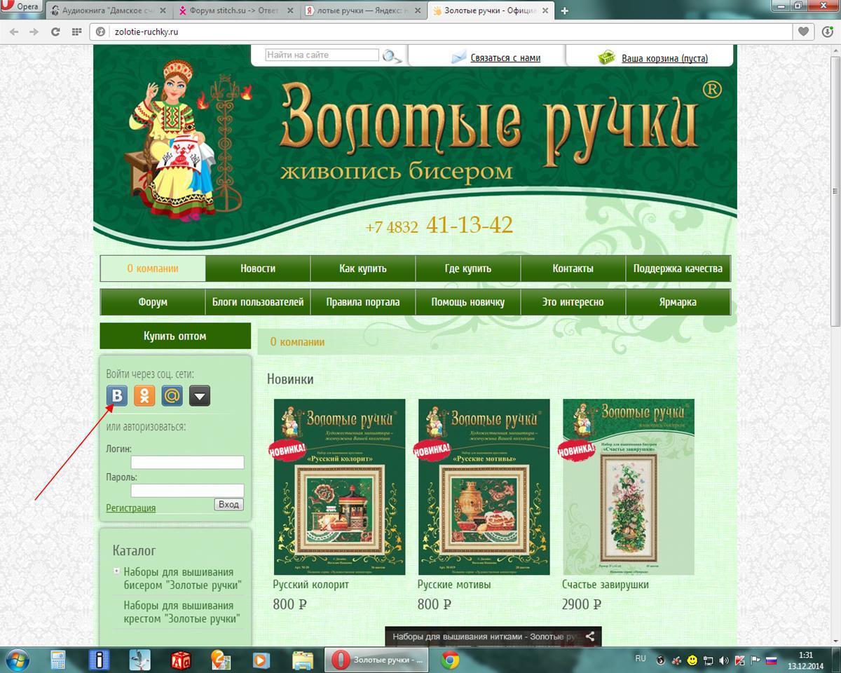 Золотые ручки вышивка официальный сайт каталог новинки