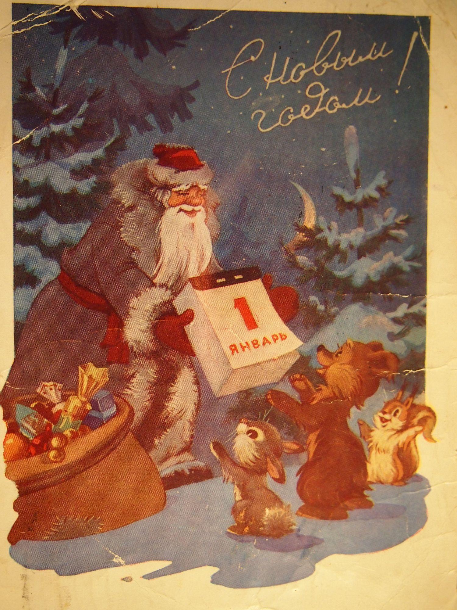Дореволюционные новогодние открытки картинки
