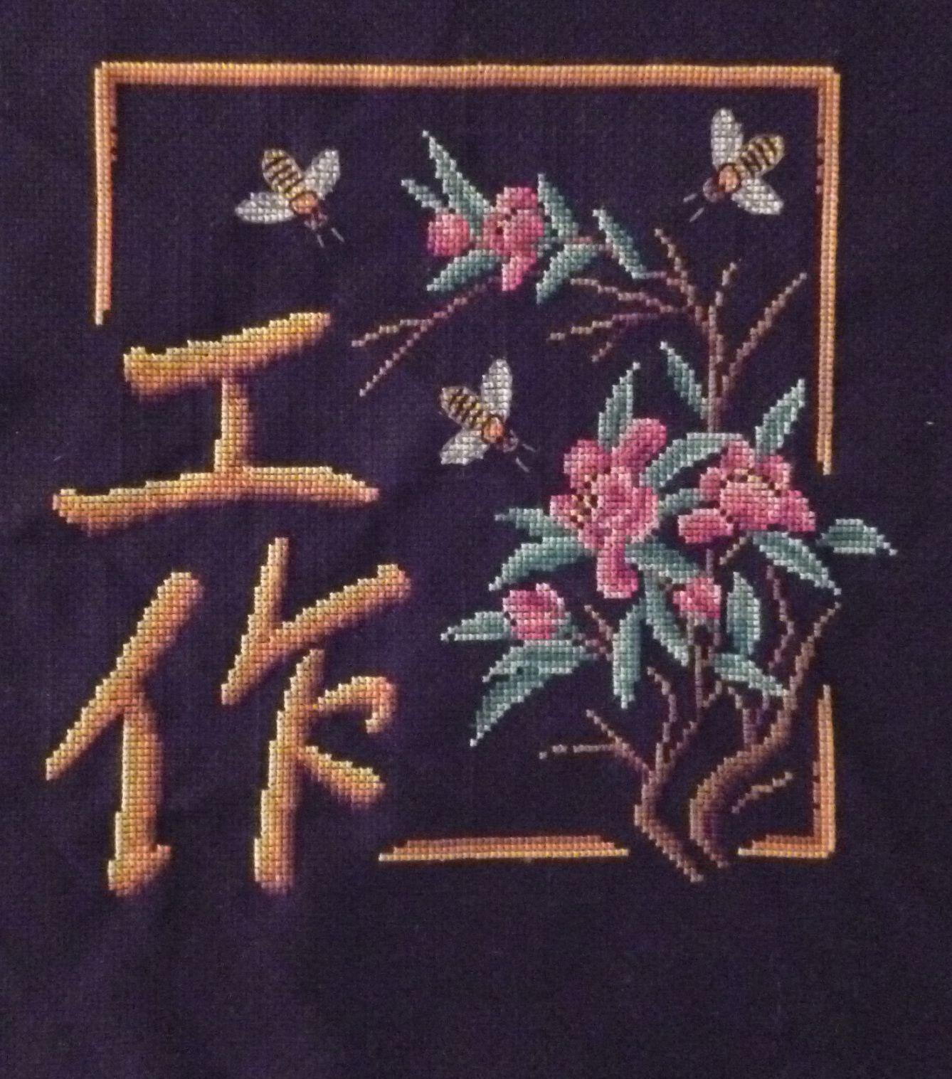 Вышивка символы по фен-шуй