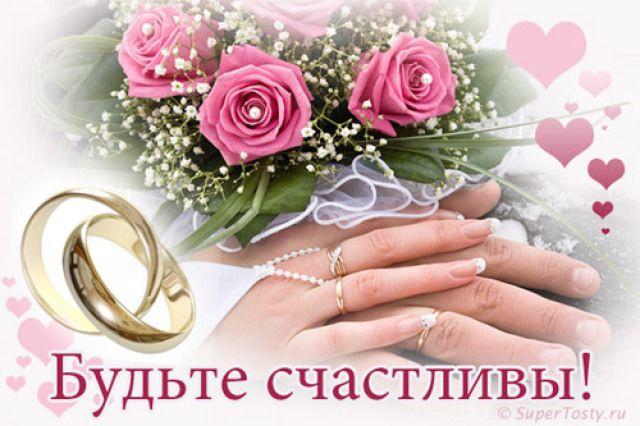 Очень красивое поздравления с бракосочетанием