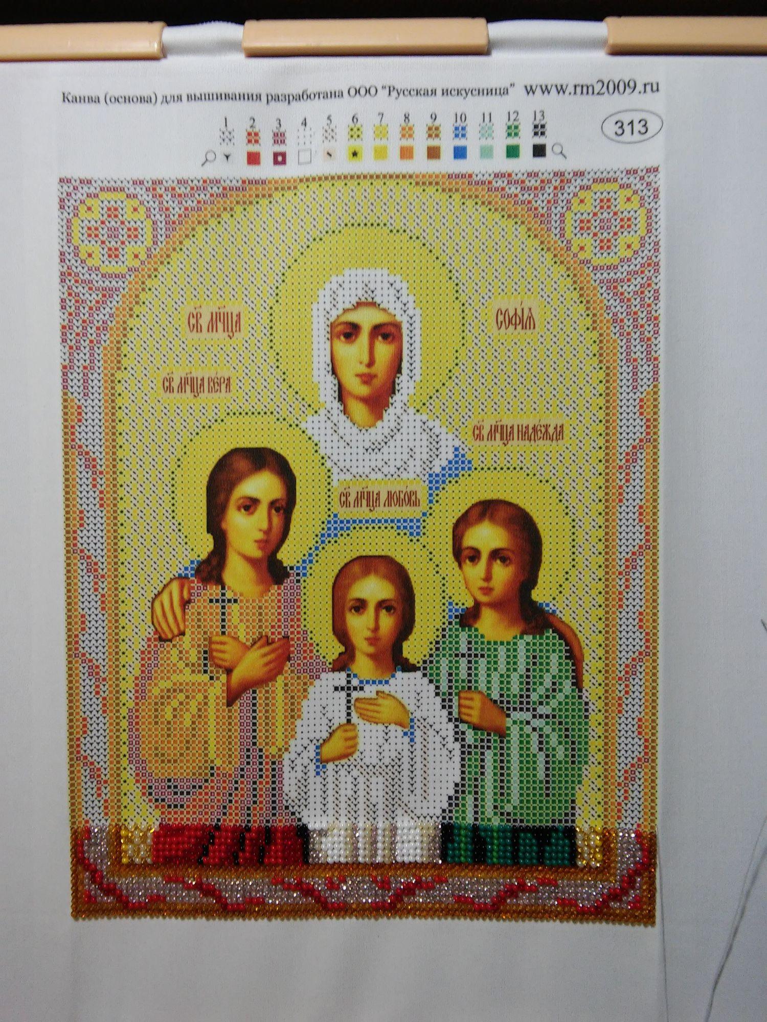 Любовь и вера вышивка 879