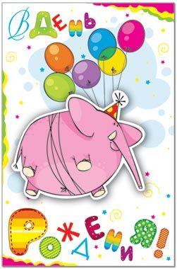 Картинки про, открытка с днем рождения слона
