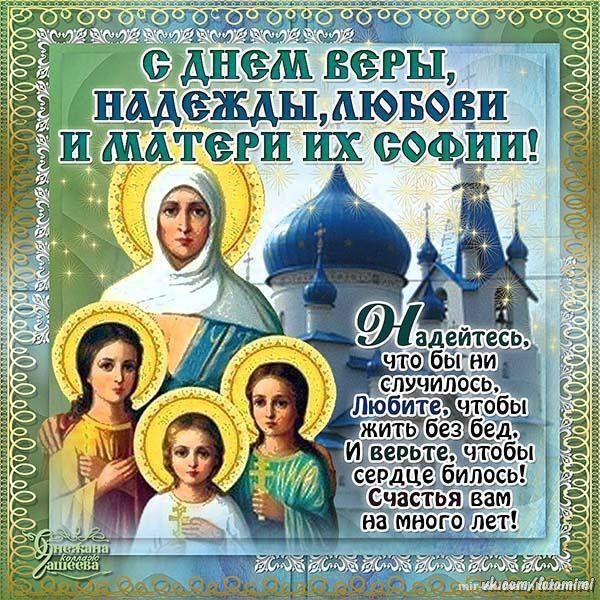 Поздравления с днем веры надежды любови и матери софии