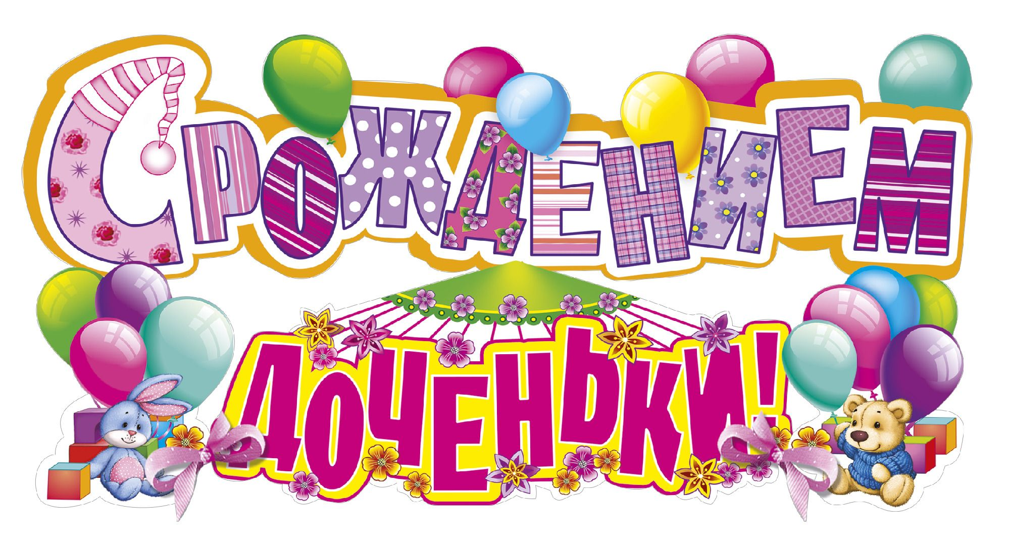Поздравления для рождения дочи