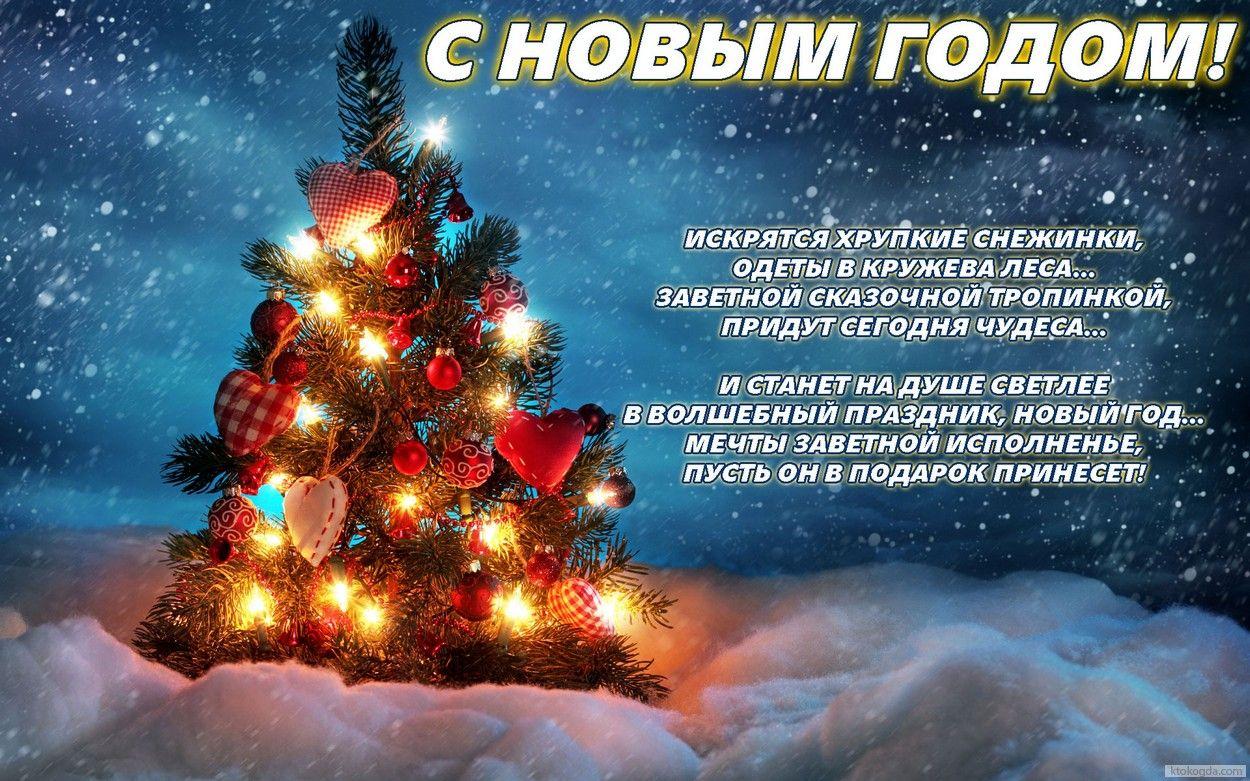 Ссылки с новогодними поздравлениями
