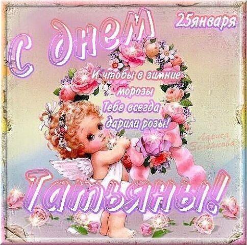 открытки с днем татьяны 25 января открытки календарь май