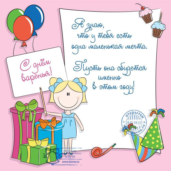 Поздравления с днем рождения для алии
