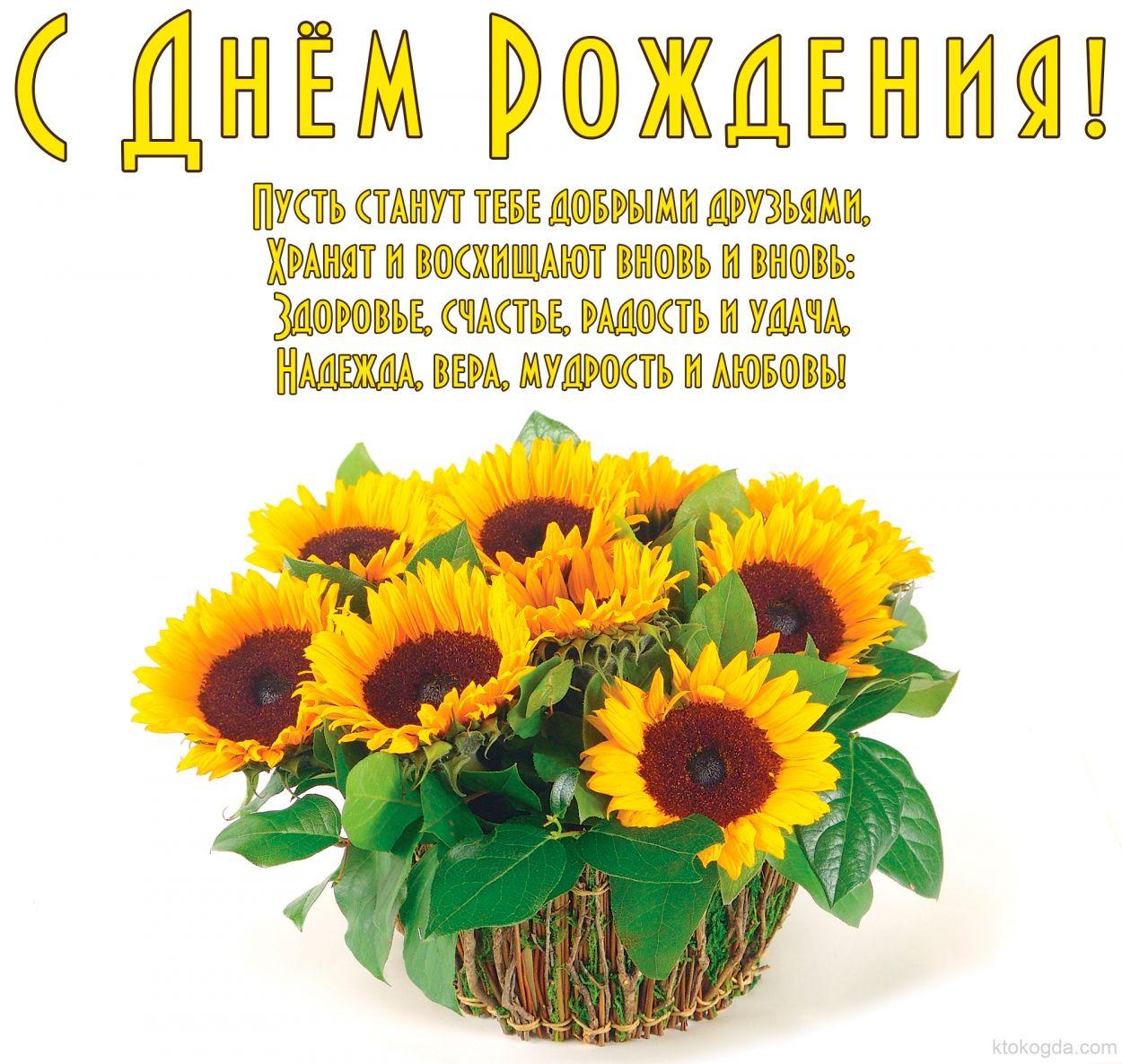 Поздравление с днем рождения счастья здоровья удачи