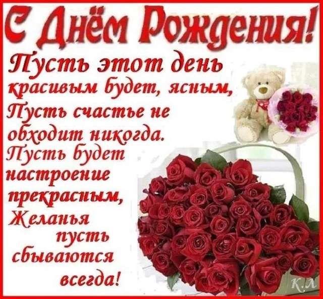 С днем рождения девушке красивые поздравления от коллектива