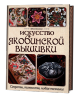 iskysstvo-yakobinskoi-vishivki-sekreti-tonkosti-novaya-tehnika-heizel-blomkamp.thumb.png.a32a4db378577a1a00179a5a70da038a.png