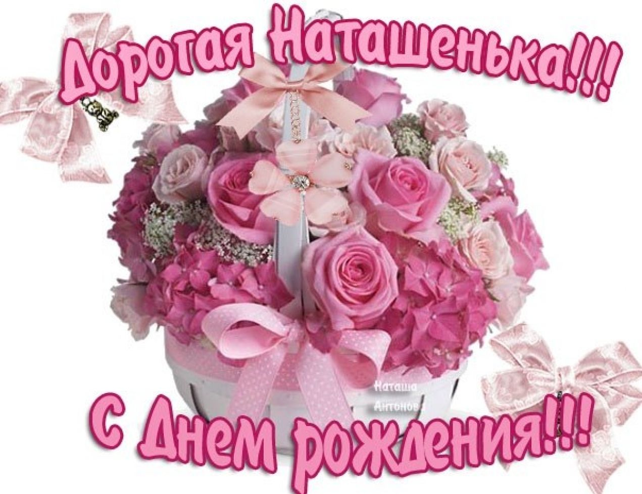 Наташа с днём рождения поздравления