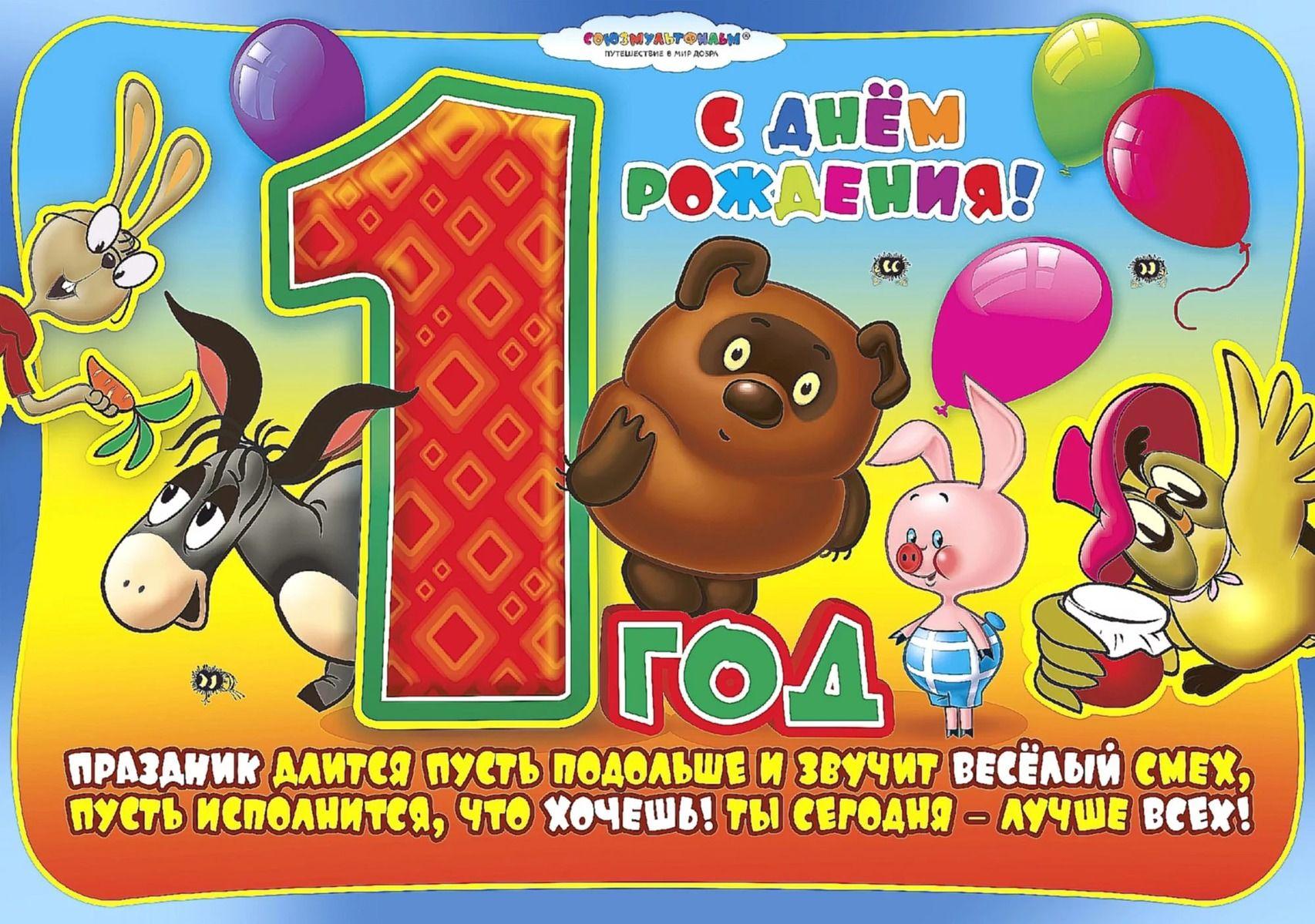 Поздравления с 1 годиком мальчику для родителей открытки 70