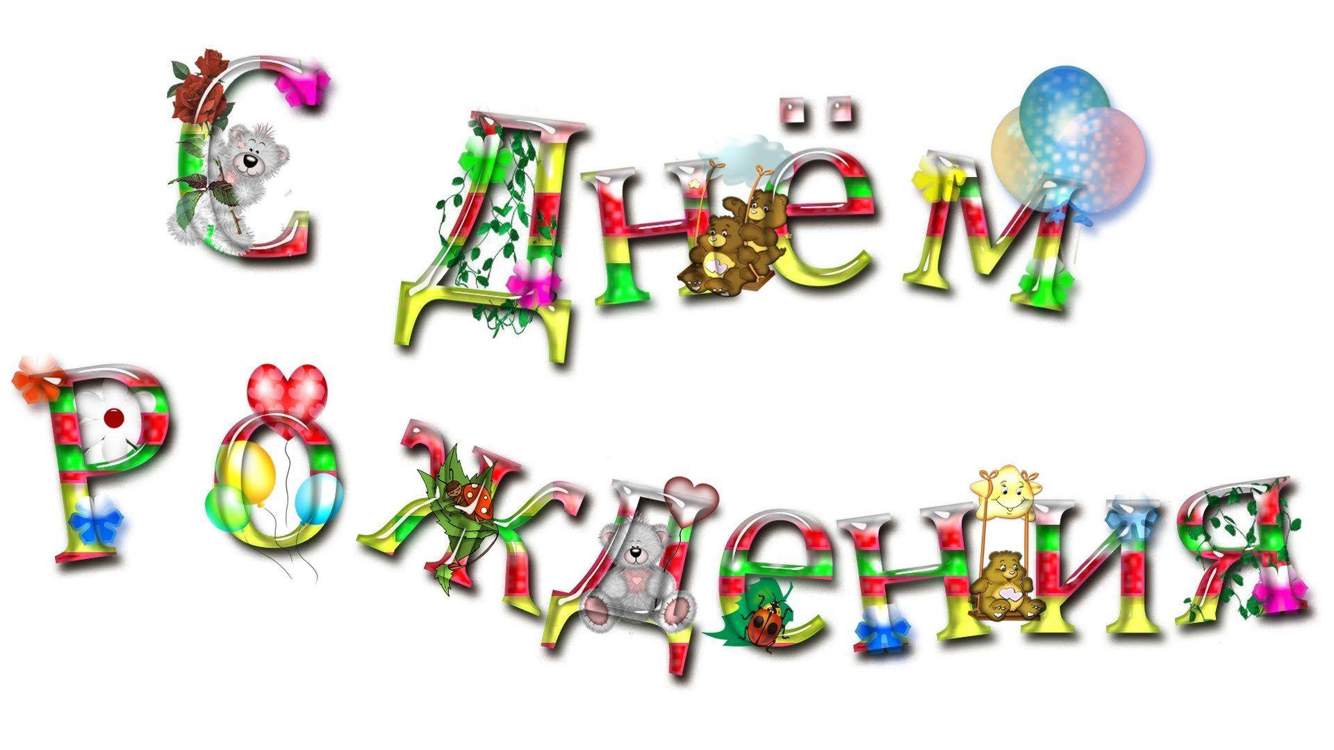 Поздравления с днем рождения алексею 22 года