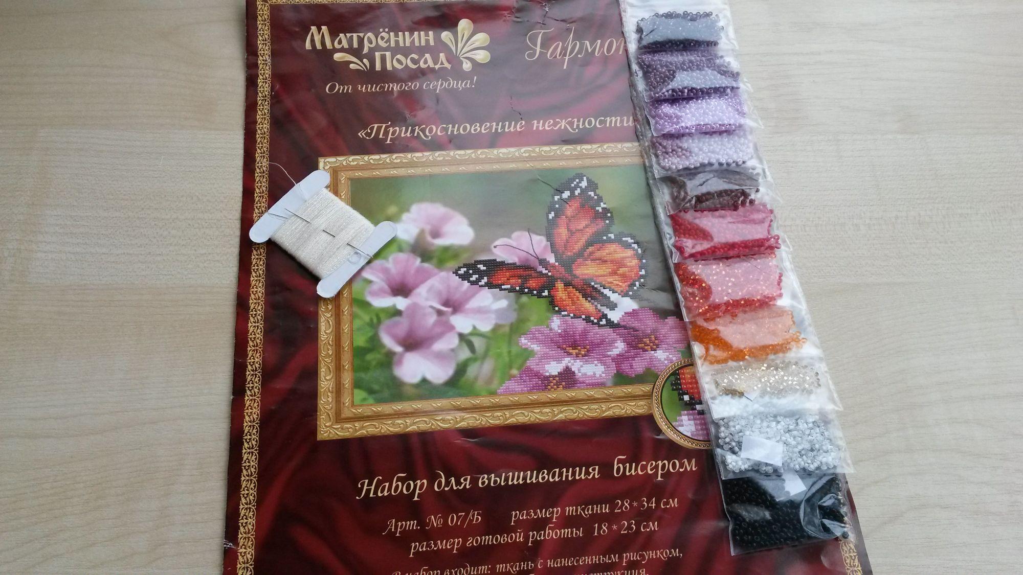 Вышивка бисером матренин посад гармония
