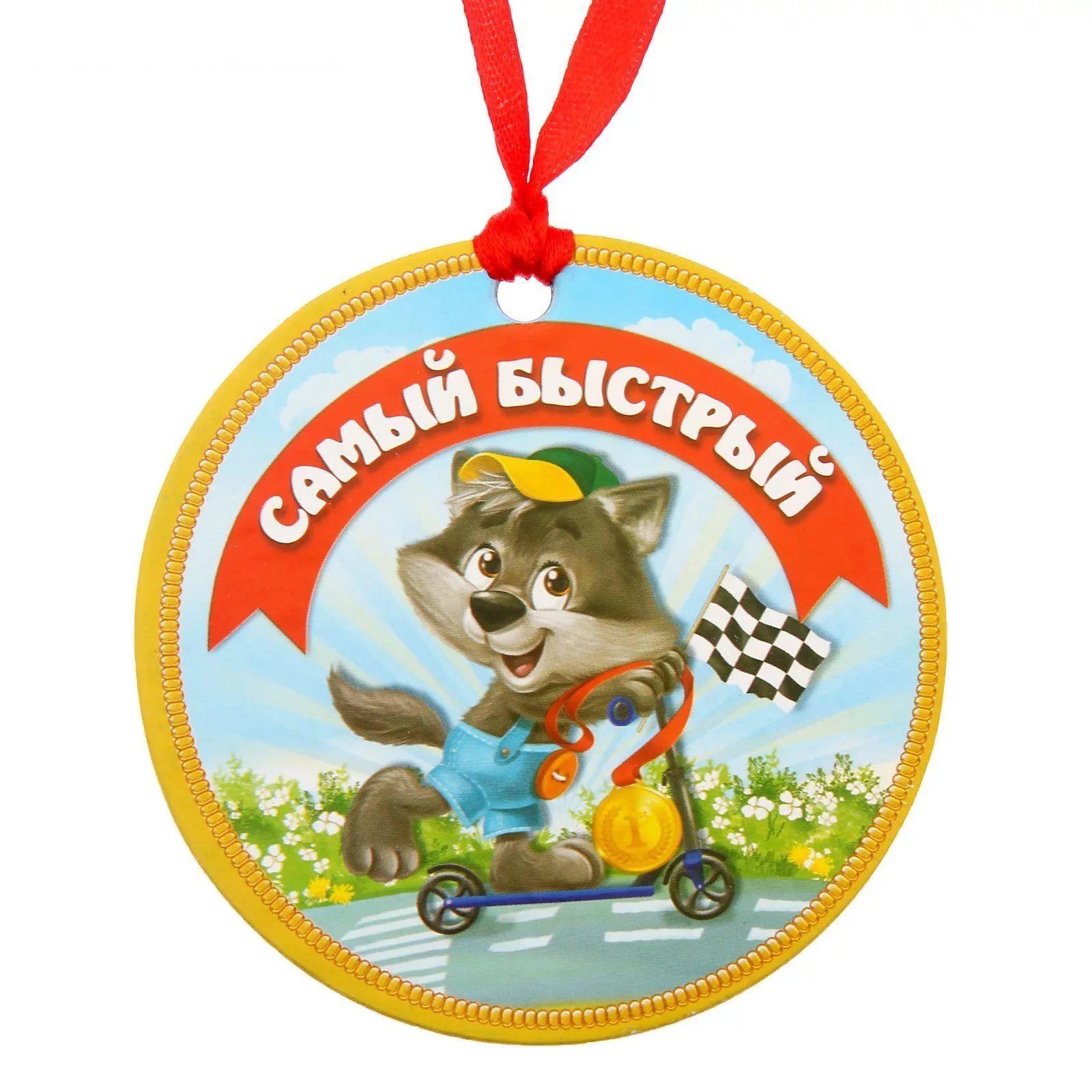 Картинки медальки для детей спортивные, английском языке подруге