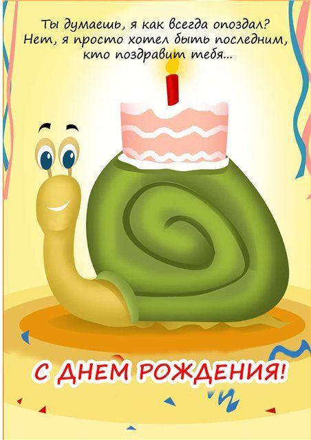 Запоздалые открытки ко дню рождения 775