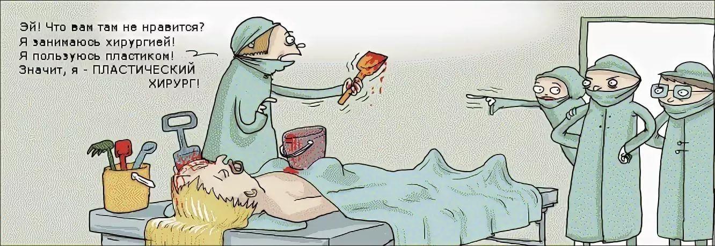 Картинки про операцию смешные