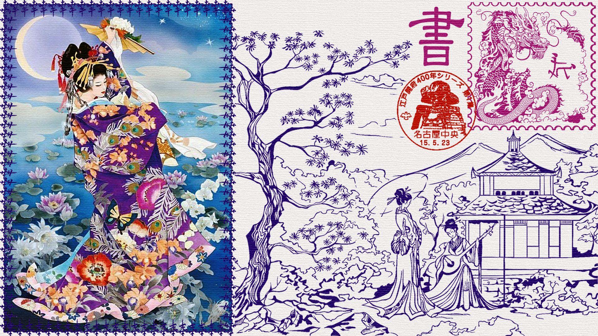 Открытка с днем рождения японские